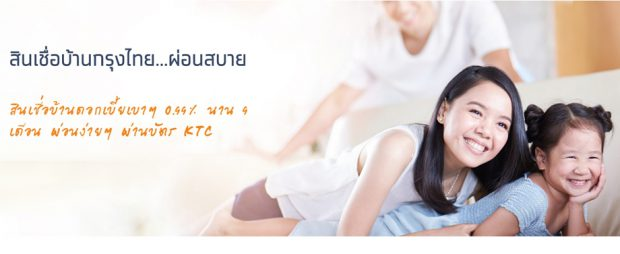 สินเชื่อบ้านกรุงไทยผ่อนสบาย