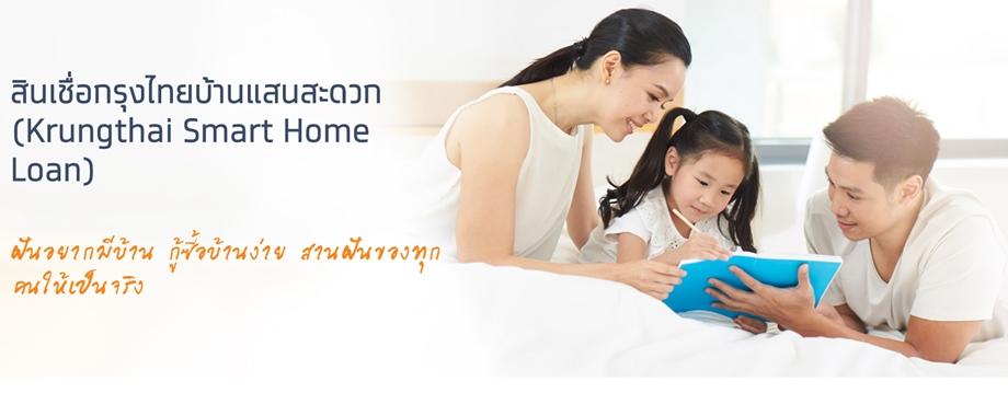 สินเชื่อกรุงไทยบ้านแสนสะดวก