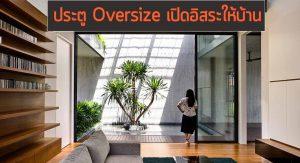 ประตู Oversize