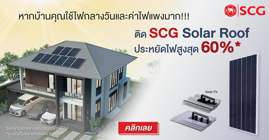 SCG Solar Roof