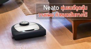 Neato Robot