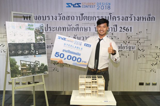SYS STUDENT DESIGN CONTEST 2018-3 (1)