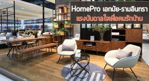 HomePro เอกมัย-รามอินทรา