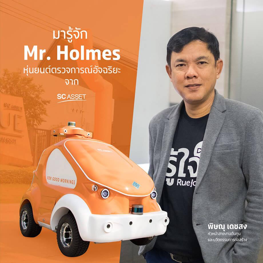 Mr. Holmes หุ่นยนต์ตรวจการณ์