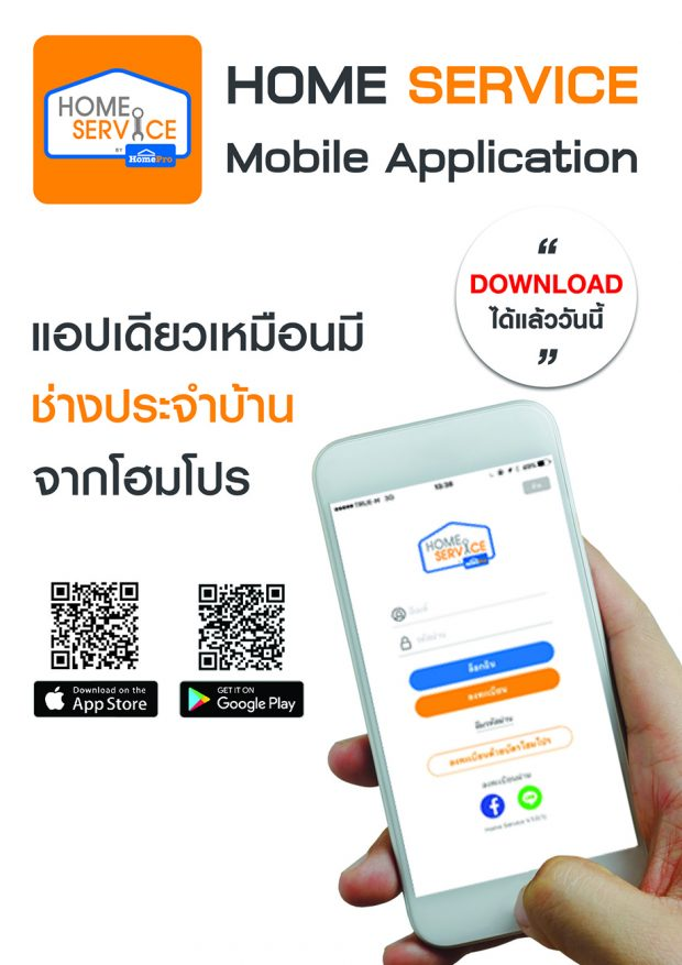 Home-Service-Mobile-App
