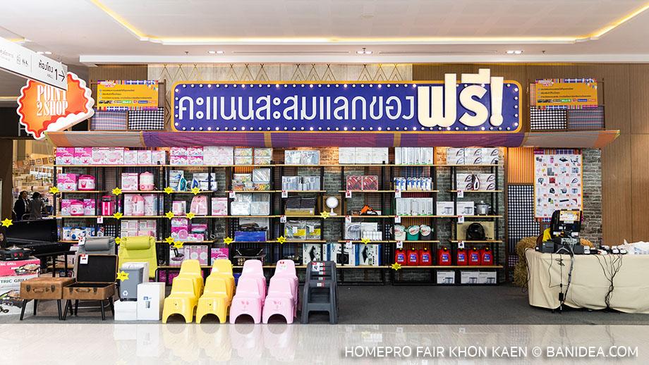 Point 2 Shop