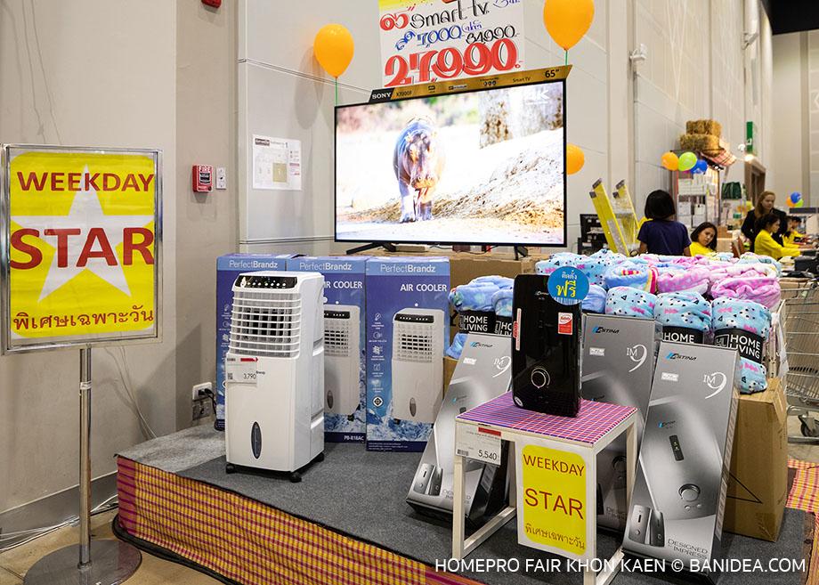 สินค้าลดราคา HomePro Fair