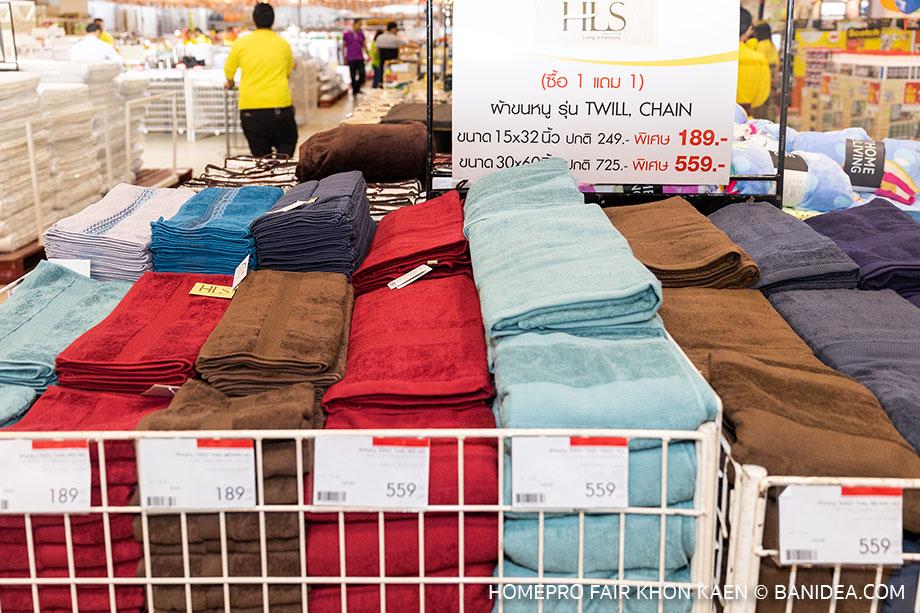 ผ้าขนหนูลดราคา