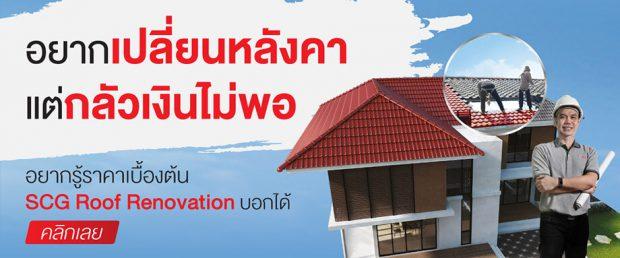 เปลี่ยนหลังคา SCG Roof Renovation