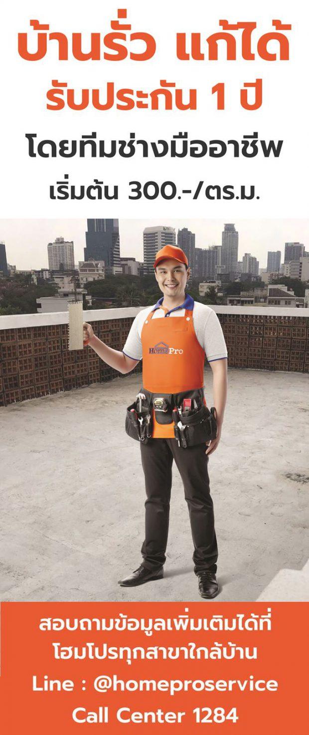 บริการซ่อมดาดฟ้า Homeservice