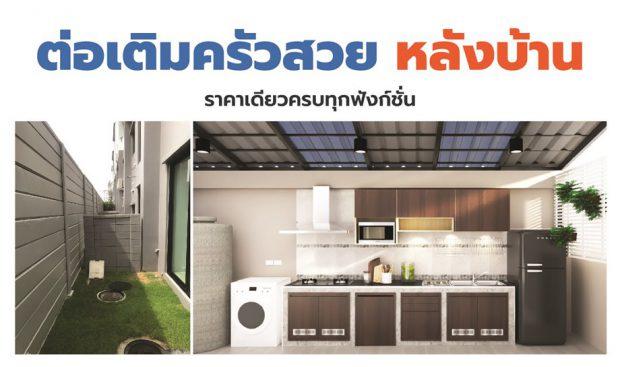 Home service by HomePro ต่อเติมครัว