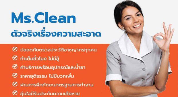 Ms.Clean บริการทำความสะอาดบ้าน