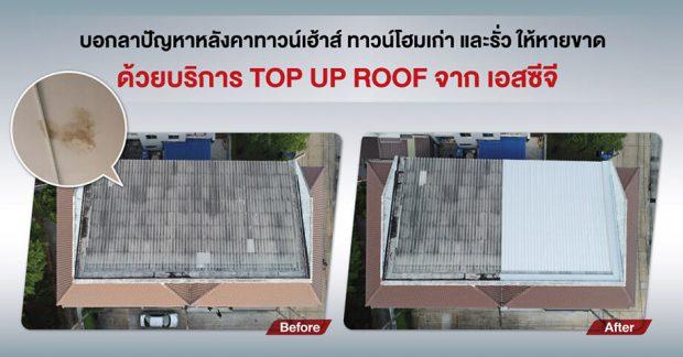 Top Up Roof แก้ปัญหาหลังคาทาวน์เฮ้าส์