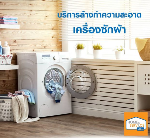 บริการล้างเครื่องซักผ้า