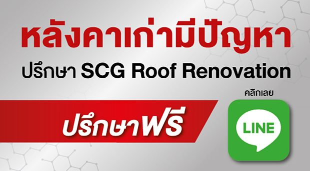 top-up-roof-service-by-scg