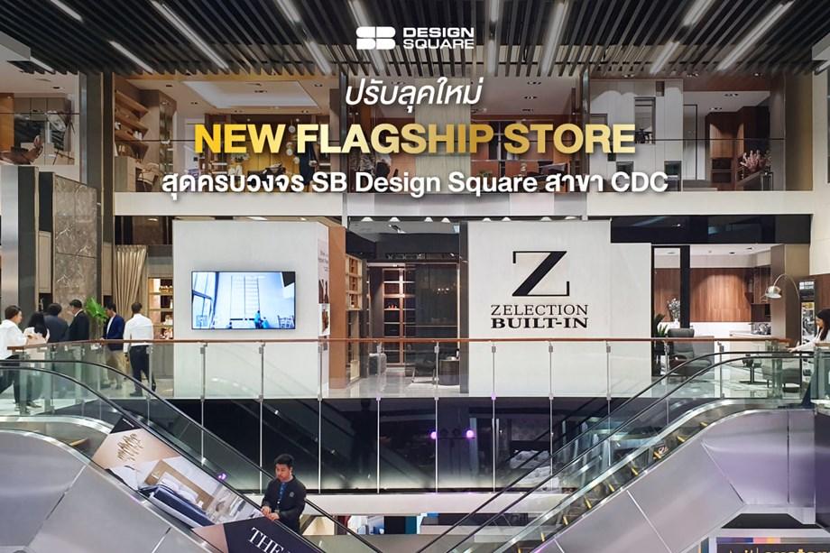 SB-CDC-Flagship-Store