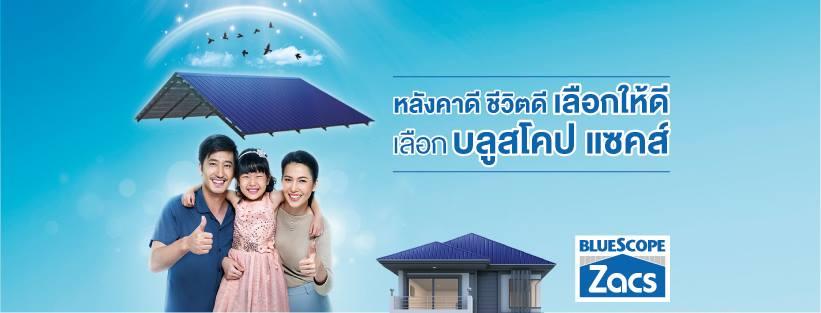 blue-scope ad
