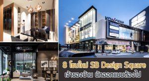 SB Design Square สาขา CDC