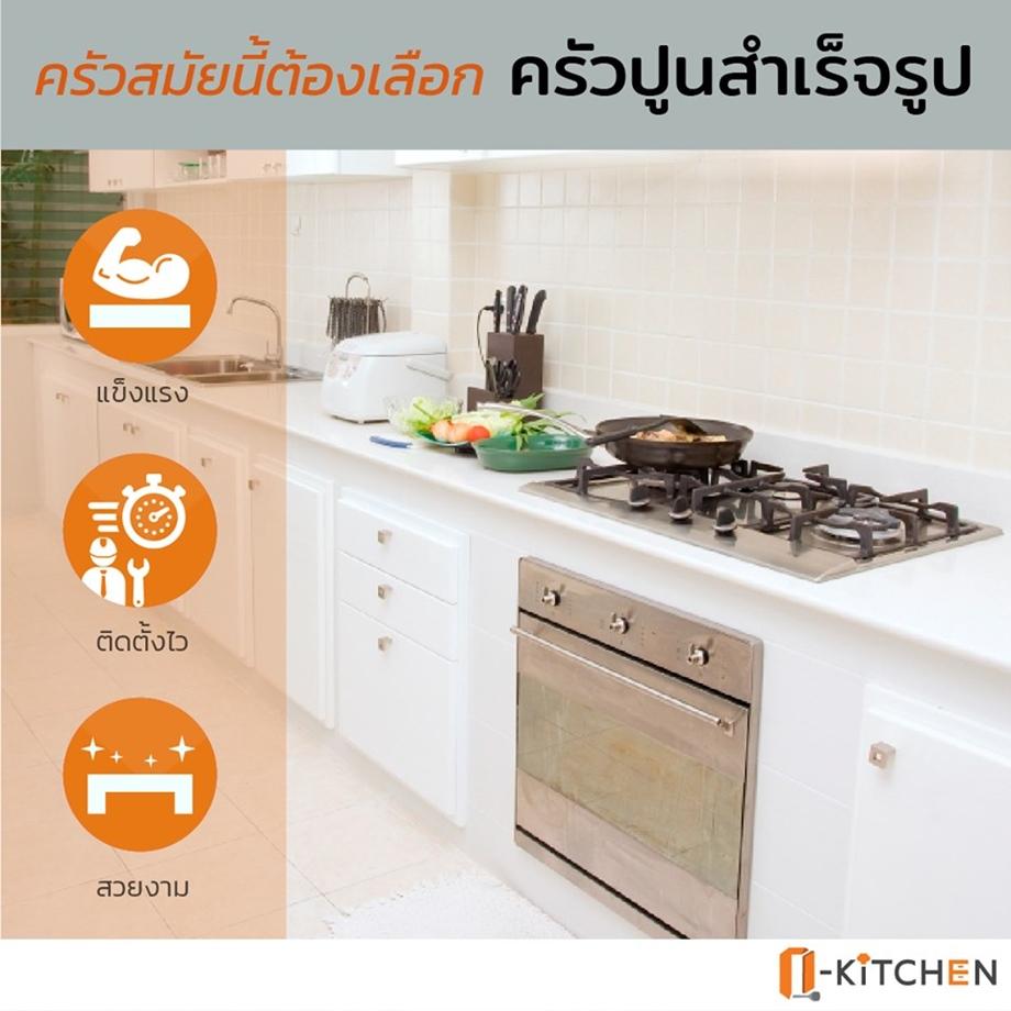 Q-Kitchen-SCG-