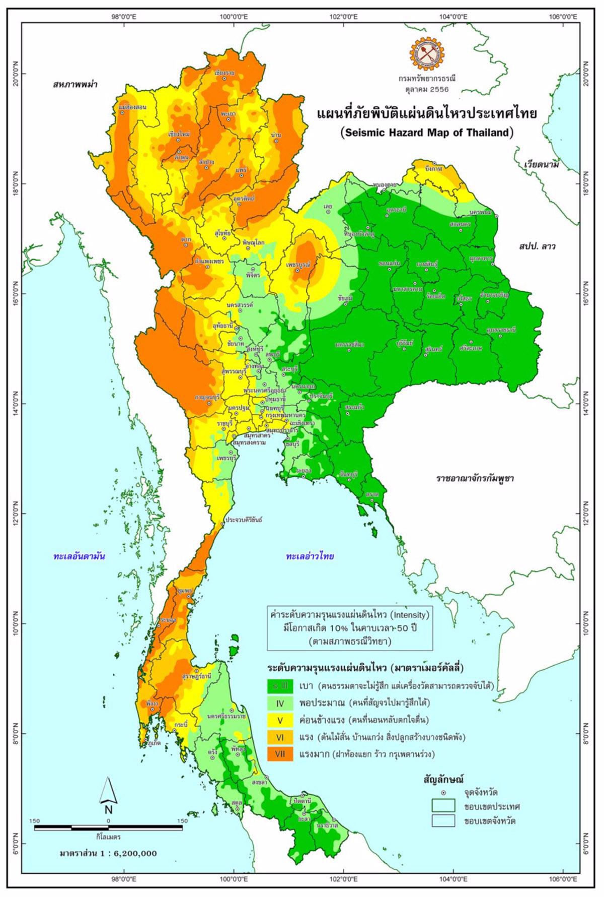 แผนที่รอยเลื่อนแผ่นดินไหวในไทย
