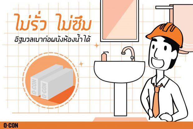 ห้องน้ำผนังอิฐมวลเบา Q-CON