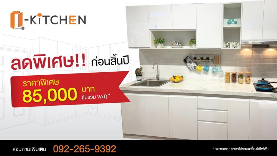 ครัวสำเร็จรูป Q-Kitchen