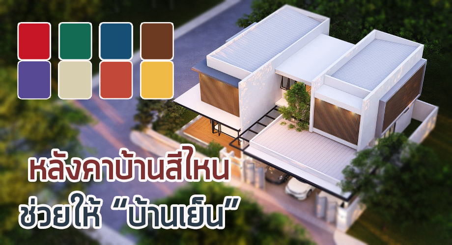 เลือกสีหลังคาบ้าน