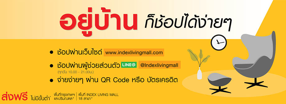 ช้อปออนไลน์ Index Living Mall