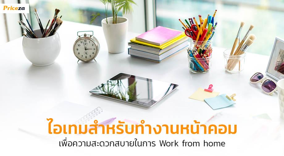 ไอเทมห้องทำงานที่บ้าน