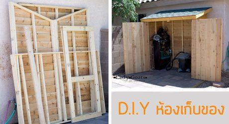 D.I.Y.ห้องเก็บของ