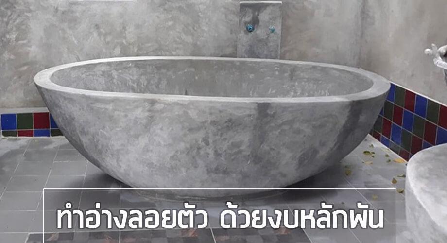 ทำอ่างอาบน้ำด้วยตัวเอง