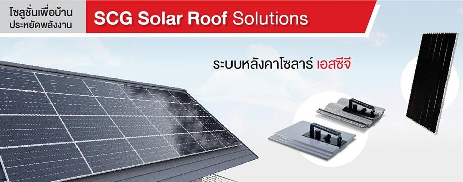 Home-Solution-solar