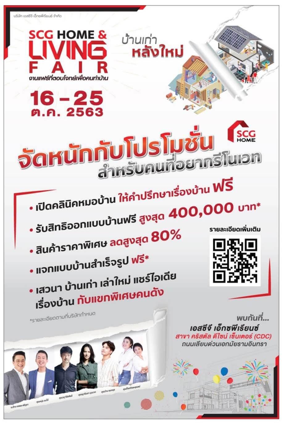 SCG HOME & Living Fair 2020