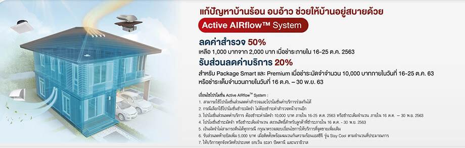 โปรโมชัน Active AIRflow