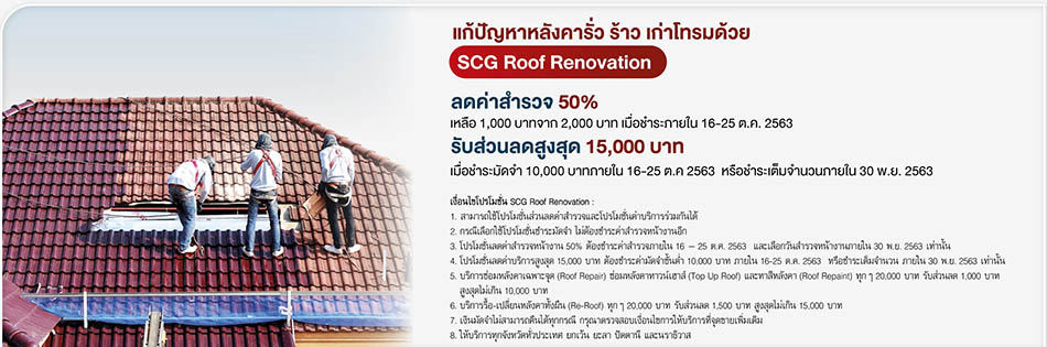 SCG Roof Renovation