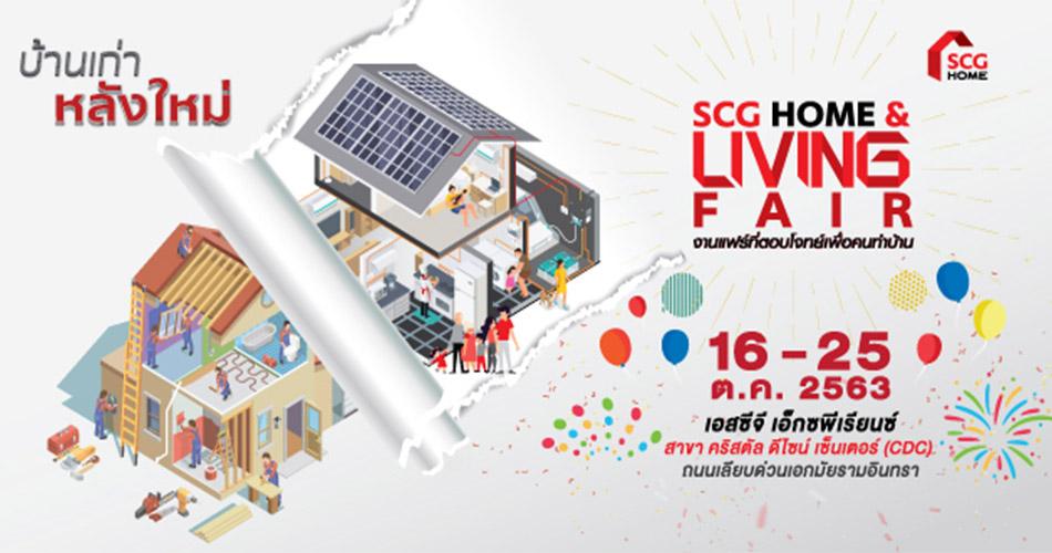 SCG Home& Living Fair 2020