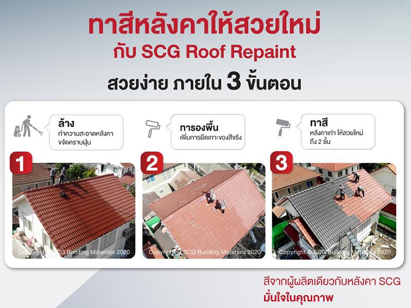 3step-roof-repaint-SCG