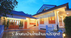บ้านไทยล้านนา