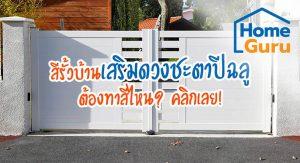 ทาสีประตูรั้ว