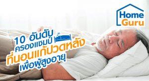 ที่นอนแก้อาการปวดหลัง