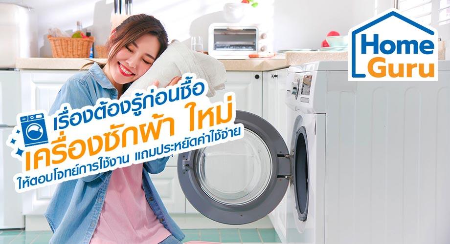 เลือกซื้อเครื่องซักผ้าใหม่