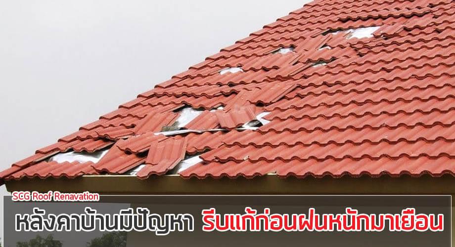 ซ่อมหลังคาก่อนหน้าฝน