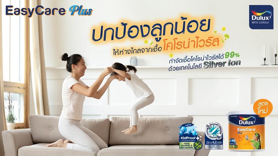 Easycare Anti virus