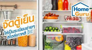 วิธีจัดตู้เย็นแบบเกาหลี